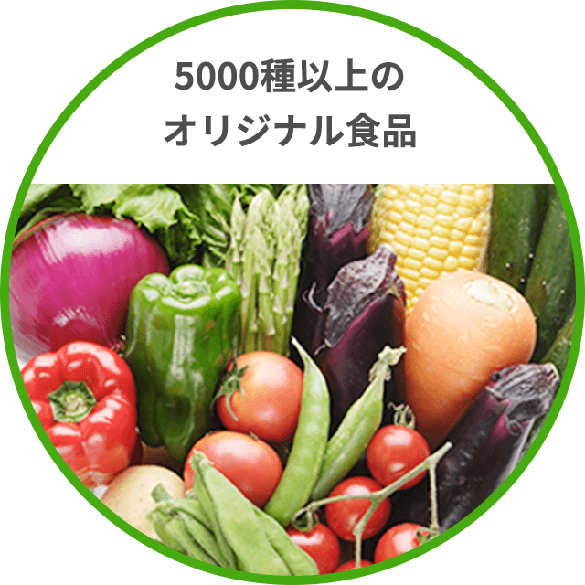 5000種以上のオリジナル食品